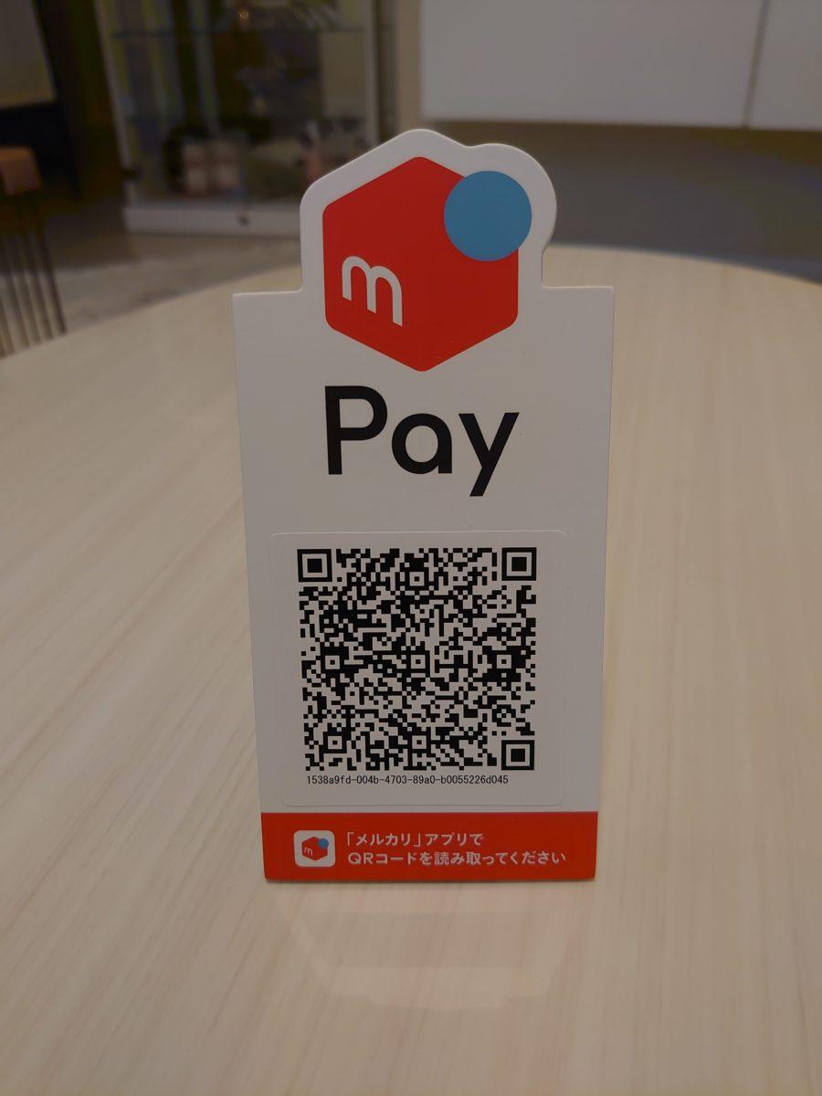 2019年12月05日 メルPay導入開始しました。